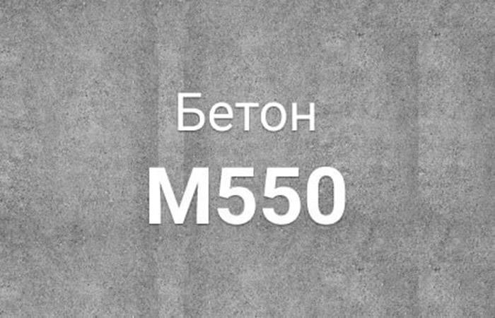 Бетон 550 купить бетон с доставкой цена за куб спб