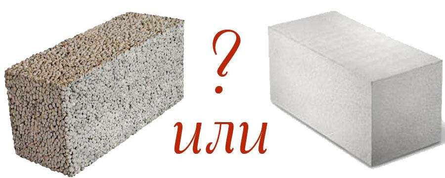 Газосиликатный блок и керамзитобетон где изобрели бетон
