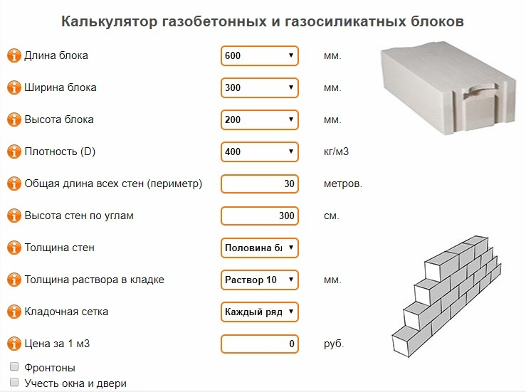 количество газоблоков для строительства дома калькулятор