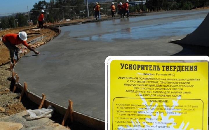 Быстросхватывающиеся бетоны бетон пластичен